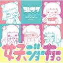 コレサワ / 女子、ジョーキョー。 【CD Maxi】...