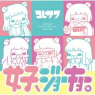 コレサワ / 女子、ジョーキョー。 【CD Maxi】