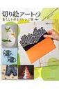 切り絵アート 2 暮らしを彩るアレンジ集 / 藤野ひろのぶ 【本】