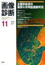 樂天商城 - 【送料無料】 画像診断 2015年 11月号 Vol.35 No.13 / 画像診断実行編集委員会 【全集・双書】