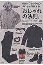 Men'sファッションバイヤーが教える「おしゃれの法則」 / Mb (ファッションバイヤー) 【単行本】