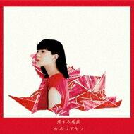 カネコアヤノ / 恋する惑星 【CD】
