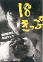 18きっぷ / 朝日新聞社