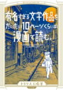 有名すぎる文学作品をだいたい10ページくらいの漫画で読む。 トーチコミックス / ドリヤス工場