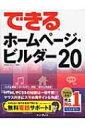 できるホームページ・ビルダー20 / 広野忠敏 【本】