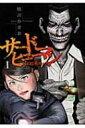 樂天商城 - サード・ヒューマン 1 アース・スターコミックス / 鶴川かきお 【本】
