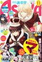 月刊asuka (アスカ) 2015年 11月号 / ASUKA編集部 【雑誌】