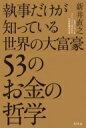 小說, 散文 - 執事だけが知っている世界の大富豪53のお金の哲学 / 新井直之 【本】