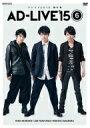 【送料無料】 AD-LIVE 2015 第6巻 (下野紘×福山潤×鈴村健一) 【DVD】