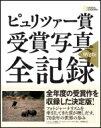 【送料無料】 ピュリツァー賞受賞写真全記録 / ハル・ビュエル 【本】