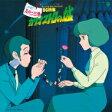 大野雄二 / ルパン三世 カリオストロの城 オリジナル・サウンドトラックBGM集 【CD】