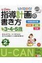 【送料無料】 ユーキャンのよくわかる指導計画の書き方CD‐ROM付き U‐CANの保育スマイルBOOKS / 松本峰雄 【本】