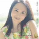 松田聖子 マツダセイコ / 永遠のもっと果てまで / 惑星になりたい 【通常盤】 【CD Maxi】