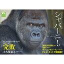 シャバーニ! 東山動植物園オフィシャルゴリラ写真集 / 東山動植物園 【本】