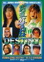 武道館女王列伝DESTINY '95 9 2 日本武道館 (廉価版)