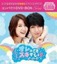 オレのことスキでしょ。 コンパクトDVD-BOX 【DVD】