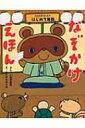 Rakuten - たぬき亭ぽん太のはじめて落語 なぞかけえほん / 入船亭扇里 【絵本】