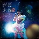 武藤彩未 / Re: BIRTH〜19th Birthday Live at 渋谷公会堂 【CD】