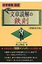 文章読解の鉄則 中学受験国語 Yell Books 増補改訂版 / 井上秀和 【本】