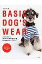 いちばんかわいい!手づくりの犬の服と小物 BASIC DOG'S WEAR 愛犬の個性が引き立つ31アイテム / 了戒加寿子 【本】