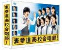 【送料無料】 表参道高校合唱部 DVD-BOX 【DVD】