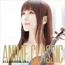 作曲家名: A行 - 【送料無料】 石川綾子 / Anime Classic 【CD】