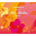 サンディー (Sandii) / Hula Hula Vol.11: Ahi Aloha 【CD】