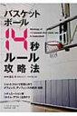 バスケットボール14秒ルール攻略法 B.b.mook / 倉石平 【ムック】