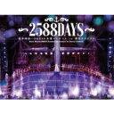 【送料無料】 SKE48 / 松井玲奈・SKE48卒業コンサートin豊田スタジアム〜2588DAYS〜 【DVD 9枚組】 【DVD】