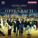 Composer: A Line - 【送料無料】 Offenbach オッフェンバック / 序曲集、ホフマンの舟歌、他 ネーメ・ヤルヴィ&スイス・ロマンド管弦楽団 輸入盤 【SACD】