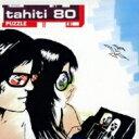 艺人名: T - 【送料無料】 Tahiti80 タヒチエイティー / Puzzle (15th アニヴァーサリー デラックス エデイション) 【CD】