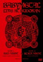 BABYMETAL / LIVE AT BUDOKAN 〜 RED NIGHT & BLACK NIGHT APOCALYPSE 〜 【DVD】