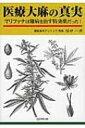 医療大麻の真実 マリファナは難病を治す特効薬だった / 福田一典 【本】