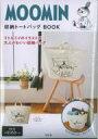 【送料無料】 Moomin 収納トートバッグ Book 【ムック】