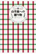 山羊座への贈り物 / ジーニー 【本】...:hmvjapan:13219812