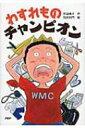わすれものチャンピオン とっておきのどうわ / 花田鳩子 【全集・双書】