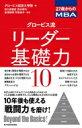 27歳からのMBA グロービス流リーダー基礎力10 / グロービス経営大学院 【本】