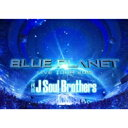 三代目 J SOUL BROTHERS from EXILE TRIBE / 三代目 J Soul Brothers LIVE TOUR 2015 「BLUE PLANET」 《 スマプラ》(DVD) 【DVD】
