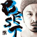 強 / BEST -ベスト- 【CD】