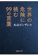 世界の危険に挑む99の言葉 文庫ぎんが堂 / 丸山ゴンザレス 【文庫】