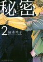 新装版 秘密 The Top Secret 2 花とゆめコミックス / 清水玲子 シミズレイコ 【コミック】