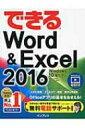 乐天商城 - できるWord  &  Excel 2016 Windows 10 / 8.1 / 7対応 できるシリーズ / 田中亘 【本】
