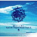 【送料無料】 艦隊これくしょん -艦これ- KanColle Original Sound TrackII 風 【通常盤】 【CD】