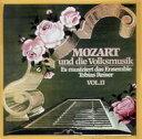 作曲家名: Ma行 - Mozart モーツァルト / モーツァルトと民衆音楽第2集 トビアス・ライザー・アンサンブル 【CD】