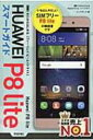 ゼロからはじめる Huawei P8 lite スマートガイド / リンクアップ 【単行本】