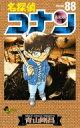 名探偵コナン 88 少年サンデーコミックス / 青山剛昌 アオヤマゴウショウ 【コミック】