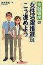 金融機関の「女性活躍推進」はこう進めよう / 渋井真帆 【本】