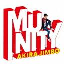藝人名: A - 【送料無料】 神保彰 ジンボアキラ / Munity 【CD】