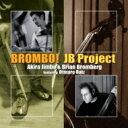 Artist Name: J - Jb プロジェクト (神保彰/Brian Bromberg) / Brombo!! 【SHM-CD】