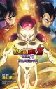 DRAGON BALL Z 復活の「f」アニメコミックス ジャンプコミックス / 鳥山明 トリヤマアキラ 【コミック】